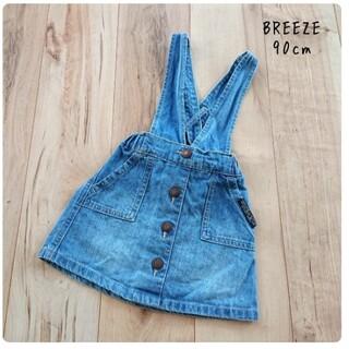 BREEZE - BREEZEブリーズ2wayデニムスカートジャンパースカートサロペット90
