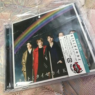 関ジャニ∞ - 関ジャニ ∞ 初回限定盤B キミトミタイセカイ