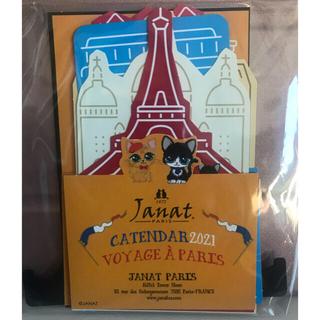 カルディ(KALDI)のカルディ ジャンナッツ カレンダー 1セット(カレンダー/スケジュール)