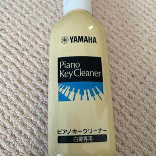 ヤマハ(ヤマハ)のヤマハ ピアノキークリーナー PKC2(ピアノ)