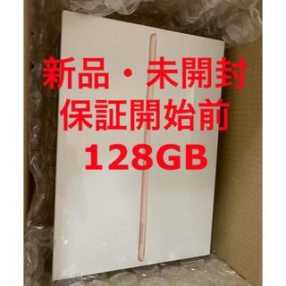 iPad - iPad 第8世代 128GB
