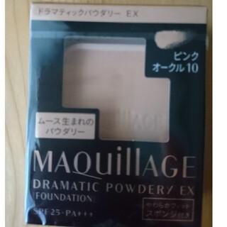 MAQuillAGE - 【ピンクオークル10】マキアージュ ドラマティックパウダリーEX