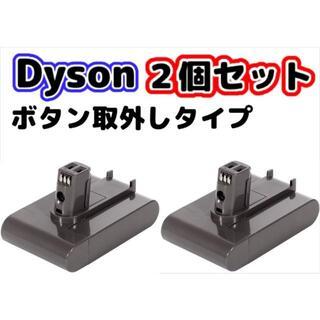 ダイソン(Dyson)のダイソン 互換(DC44 MK2非対応)3000mAh ボタン脱着式   2個(その他)