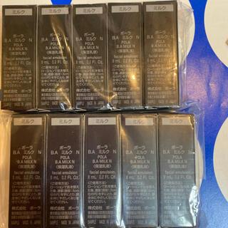 POLA - ポーラ 第6世代 新BA ミルクN 保湿乳液8ml ×10本 新品未使用