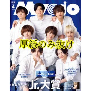ジャニーズ(Johnny's)のMyojo  2021年 04月号(アート/エンタメ/ホビー)