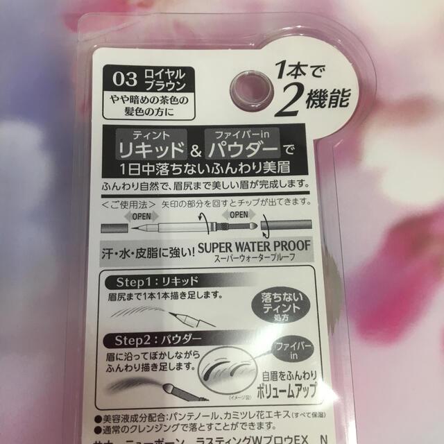 noevir(ノエビア)のニューボーン ラスティングWブロウEX N 03 ロイヤルブラウン(0.6g) コスメ/美容のベースメイク/化粧品(アイブロウペンシル)の商品写真