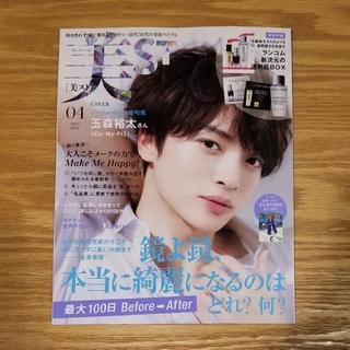 Kis-My-Ft2 - 美st 4月号 雑誌のみ 玉森裕太さん表紙 新品未読