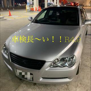 トヨタ - トヨタ マークX 250G Lパッケージ マークX120 令和4年9月 事故歴無