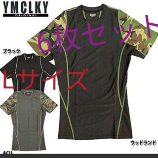 タクティカル アンダーシャツ半袖 L 6枚セット