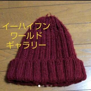 イーハイフンワールドギャラリー(E hyphen world gallery)のニット帽☆イーハイフンワールドギャラリー(ニット帽/ビーニー)