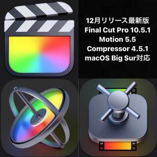 Apple - Final Cut Pro 10.5.1 ファイナルカットプロ 3点セット