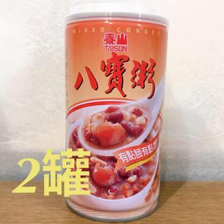 穀物入りデザート 八宝粥 2罐セット(菓子/デザート)