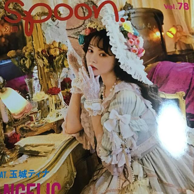 Angelic Pretty(アンジェリックプリティー)の別冊spoon. VOL.78 難あり エンタメ/ホビーの本(ファッション/美容)の商品写真