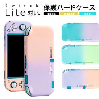 Switch liteハードケース 分体式 グラデーション保護カバー 薄型 (家庭用ゲーム機本体)