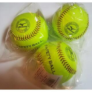 ミズノ(MIZUNO)のミズノ 高校 硬式練習球 守備練習球 セーフティーボール 3個(ボール)