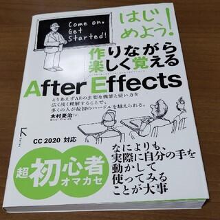 はじめよう!作りながら楽しく覚えるAfter Effects(コンピュータ/IT)