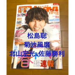 ジャニーズ(Johnny's)の月刊TV navi 2021年4月号 切り抜き(その他)