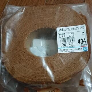 治一郎バウムクーヘン ★ ミルクチョコグレーズ付(菓子/デザート)