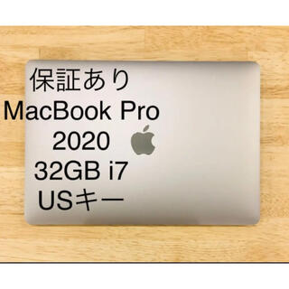 Mac (Apple) - 【保証あり/32GB/i7】MacBook Pro 2020 13 上位 US