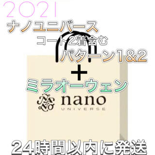 ナノユニバース(nano・universe)の2021年 福袋 ミラオーウェン ナノユニバース コート(セット/コーデ)