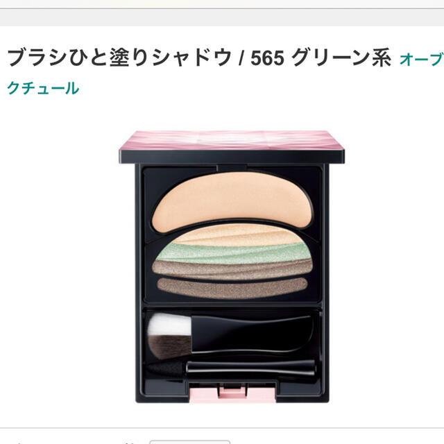 AUBE couture(オーブクチュール)のブラシひと塗りシャドウ / 565 グリーン系 オーブ クチュール コスメ/美容のベースメイク/化粧品(アイシャドウ)の商品写真