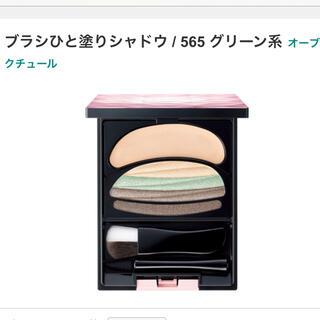 AUBE couture - ブラシひと塗りシャドウ / 565 グリーン系 オーブ クチュール