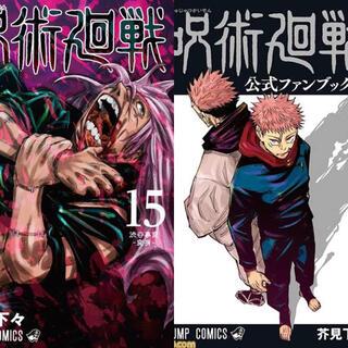 呪術廻戦15巻、公式ファンブック 特典つき!