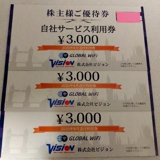 ビジョン 株主優待 9,000円分(その他)