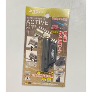 シンフジパートナー(新富士バーナー)のマイクロトーチ ACTIVE  ST-486BKセット 新品未使用(調理器具)
