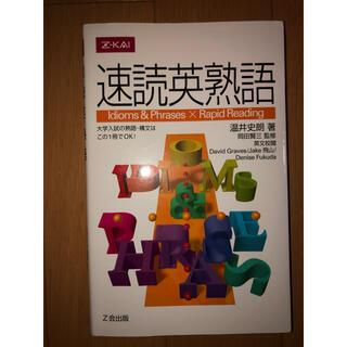 速読英熟語
