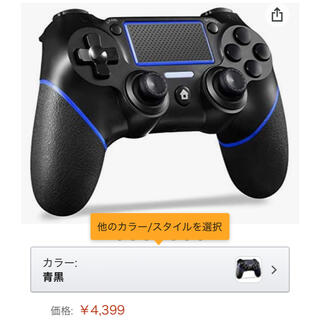 PlayStation4 - 新品 PS4 コントローラー