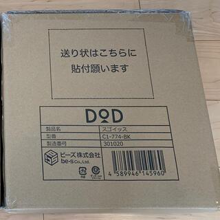 ドッペルギャンガー(DOPPELGANGER)のスゴイッス ブラック DOD(テーブル/チェア)