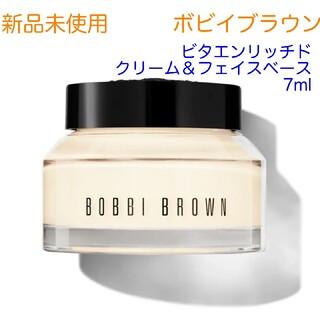 ボビイブラウン(BOBBI BROWN)のボビイブラウン クリーム&フェイスベース おためしサイズ(化粧下地)