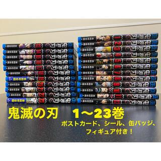 集英社 - 鬼滅の刃 1〜23巻 全巻セット フィギュア付き