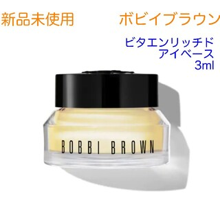 ボビイブラウン(BOBBI BROWN)のボビイブラウン アイベース おためしサイズ(化粧下地)