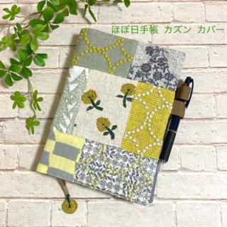 ミナペルホネン(mina perhonen)のミナペルホネン✳︎ハンドメイド✳︎ほぼ日手帳カズンカバー✳︎b(ブックカバー)