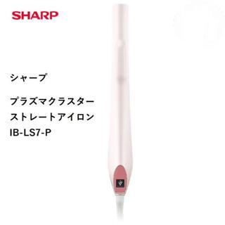 シャープ(SHARP)の週末限定ねさ!プラズマクラスターストレートアイロン IB-LS7-P(ヘアアイロン)