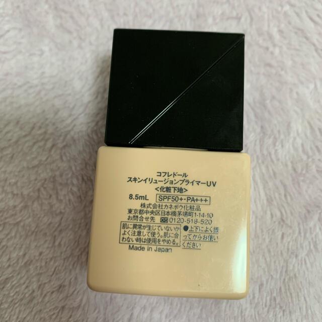 COFFRET D'OR(コフレドール)のコフレドール スキンイリュージョンプライマーUV 8.5ml コスメ/美容のベースメイク/化粧品(化粧下地)の商品写真