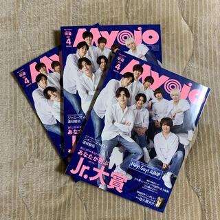 ジャニーズ(Johnny's)のちっこいMyojo (ミョウジョウ) 2021年 04月号(アート/エンタメ/ホビー)