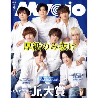 ジャニーズ(Johnny's)のMyojo  2021年 04月号(アイドルグッズ)