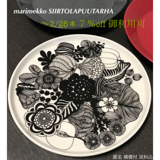 marimekko - 新品未使用【1点】マリメッコ シールトラプータルハ 20