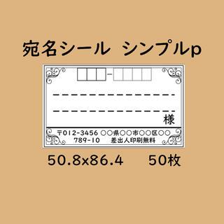 宛名シール 50枚 シンプルp(宛名シール)