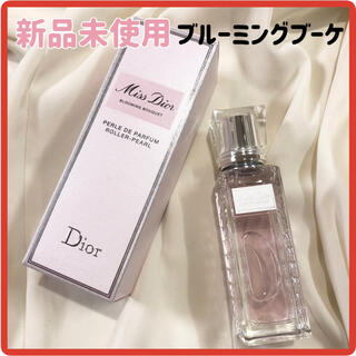Christian Dior - 送料無料 新品未使用 大人気 ディオール 香水 ブルーミングブーケ 激安