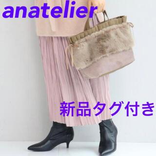 anatelier - 値下げ【新品 タグ付き】アナトリエ フェイクファーサイドリボンバッグ