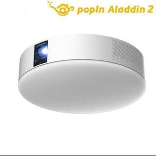 ポップインアラジン 2 プロジェクター付き LEDシーリングライト(プロジェクター)