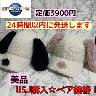 USJ - USJ購入 スヌーピー ボア キャップ ペアセット ピンク ブラック ユニバ
