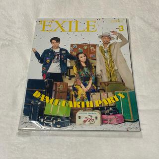エグザイル トライブ(EXILE TRIBE)の月刊exile dance earth party 2017年 3月号(アート/エンタメ/ホビー)