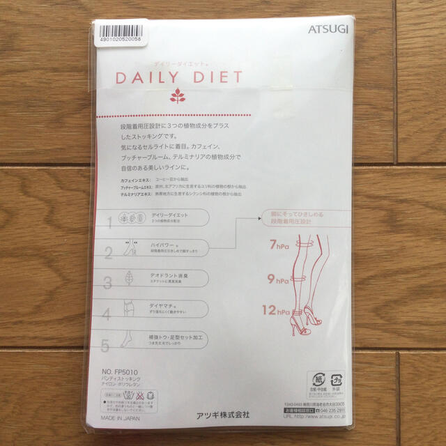 Atsugi(アツギ)のストッキング ATSUGI ベージュL  3足 まとめ売り 着圧 植物成分 新品 レディースのレッグウェア(タイツ/ストッキング)の商品写真