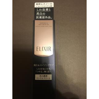 ELIXIR - 資生堂 エリクシールホワイト エンリッチド リンクルホワイトクリーム S(15g