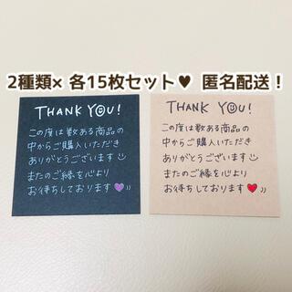♥再販♥ サンキューカード サンクスカード 手書き メッセージカード 30枚(カード/レター/ラッピング)